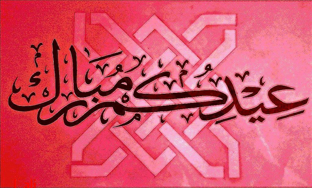 عيدكم مبارك Neon Signs Neon Arabic Calligraphy