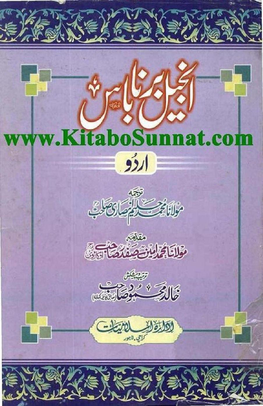انجیل برناباس اردو in 2019 Free pdf books, Free books
