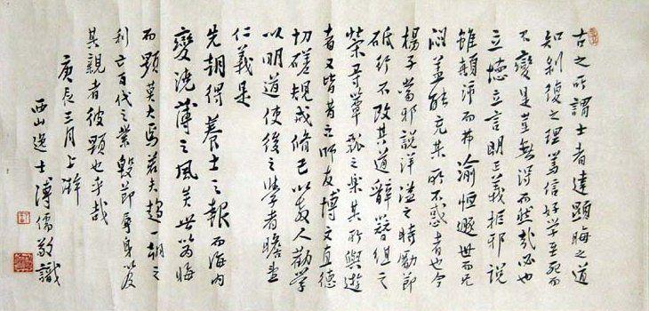 """""""落霞箋""""是溥心畬按自己的心境製作的一種書寫用紙,自稱""""落霞箋""""有行雲流水之趣。"""
