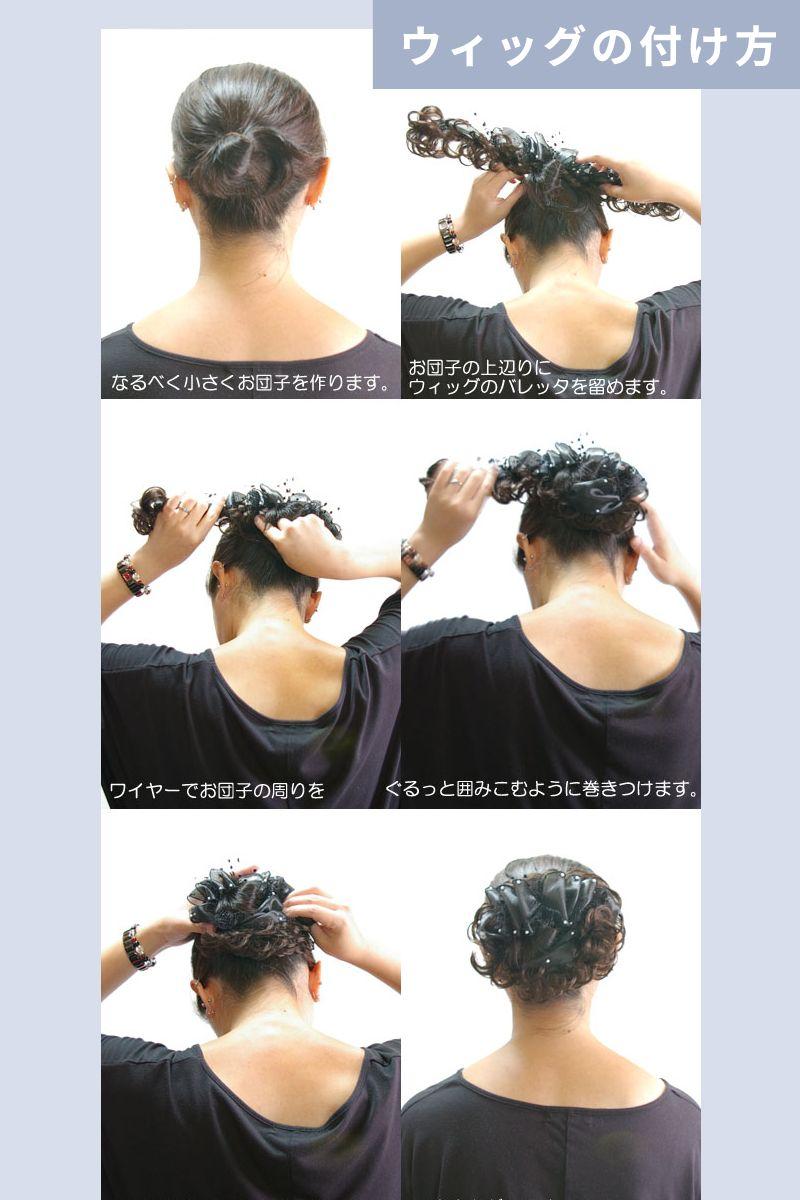 楽天市場 日本製 つけ毛 バレッタ付 シニヨンウィッグ ワイヤー