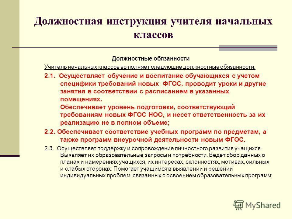 Должностная инструкция учитель начальных классов