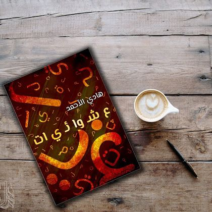 غلاف كتاب عشوائيات من تصميمي Book Cover Books Cover
