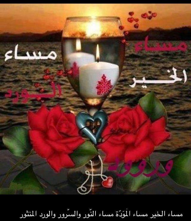مساء النور Belles Photos D Amour Rose Amour Belle Photo