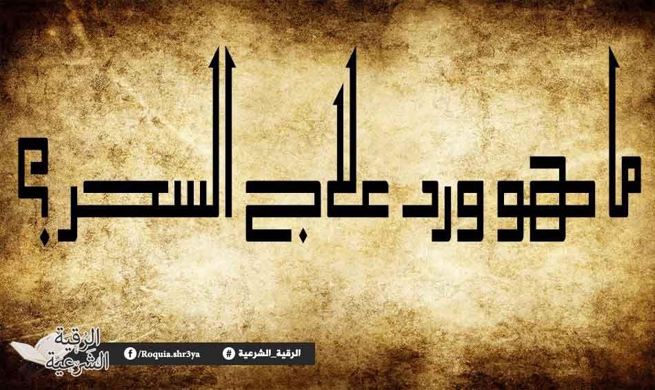ما هو ورد المسحور Arabic Calligraphy Calligraphy