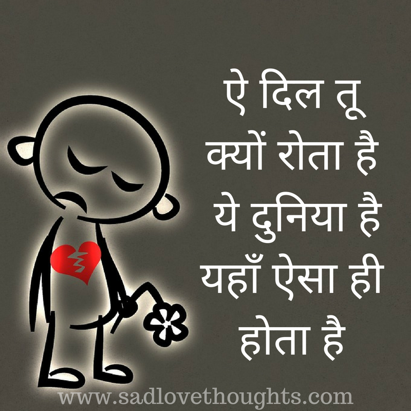 Broken Trust Status For Whatsapp Heart Toching Love Thoughts