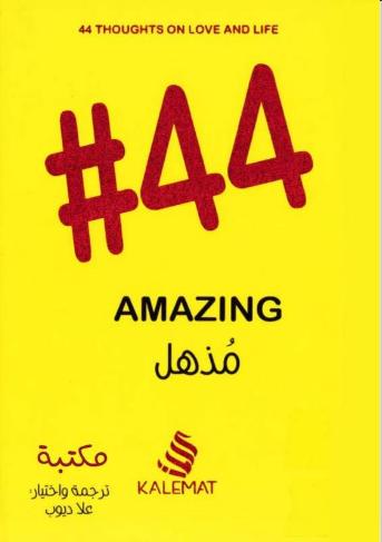 كتاب 44 مذهل للكاتبة علاء ديوب Pdf Books Reading Thoughts Pdf Books