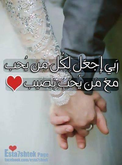 اميييين Talk About Love Dream Wedding First Love