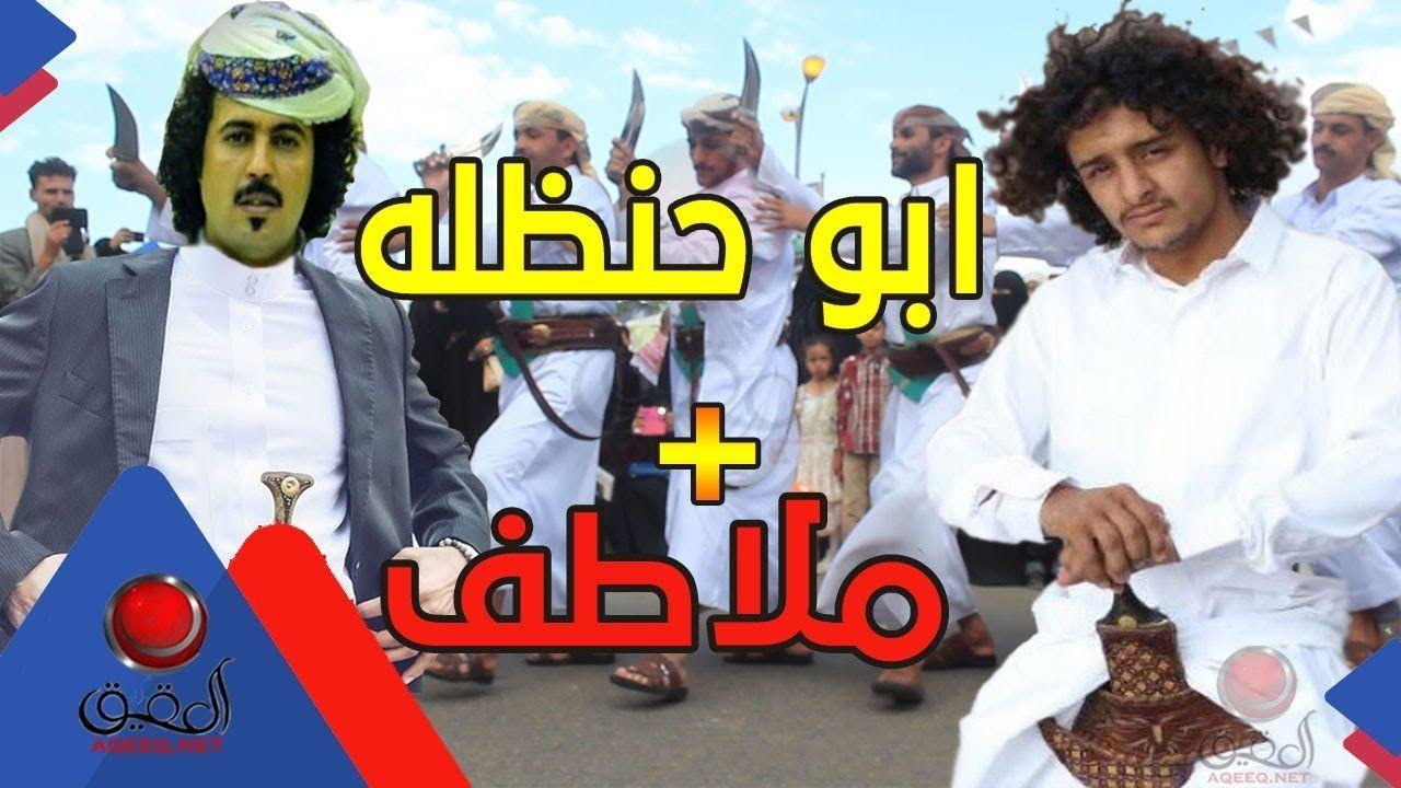 جنون ملاطف الحميدي مع شيلات ابو حنظله اقوى برع رقص لعب سعب يمني جديد Dance Yemeni