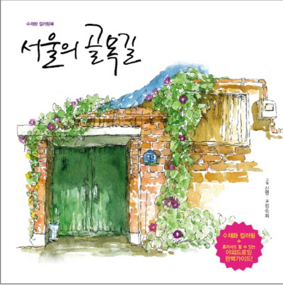Seoul Alleys Watercolor Coloring Book For Adults Fun Relax Hobby Diy Tour Street Coloring Books Watercolor Pencil Art Drawings