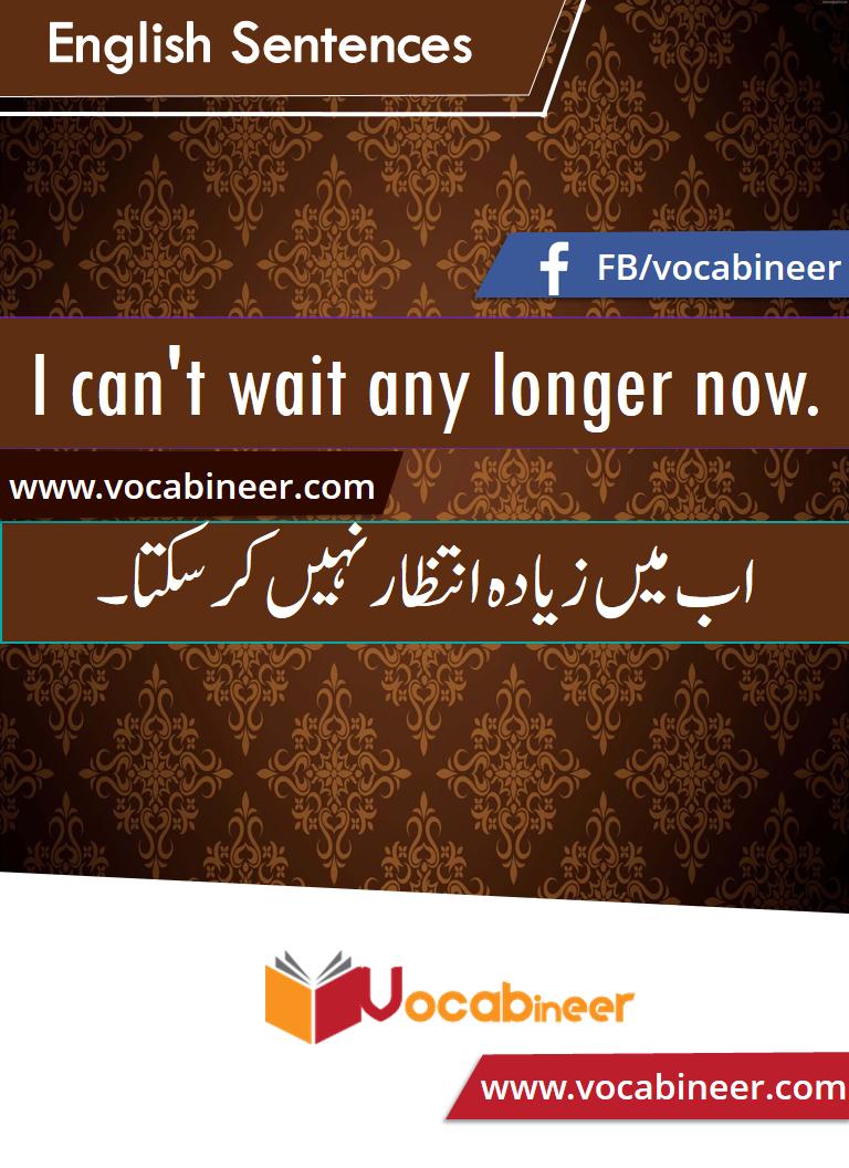 Urdu Hindi to English, Useful English sentences, Daily