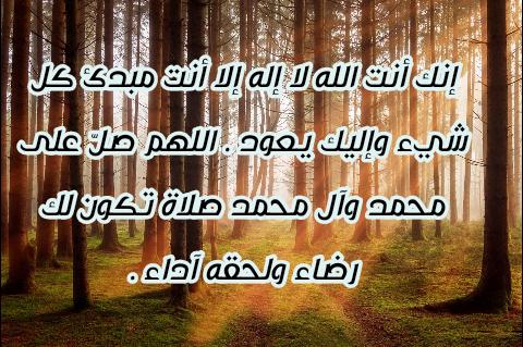اللهم صل على محمد Novelty Sign Decor Home Decor