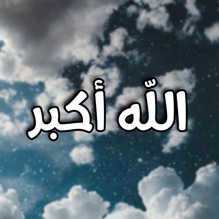 الله أكبر Wall Stickers Islamic Happy Islamic New Year Wall Art Wallpaper