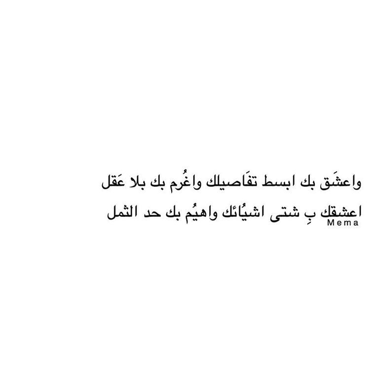 Quotesmema Arabic Love Quotes English Love Quotes Love Quotes Wallpaper