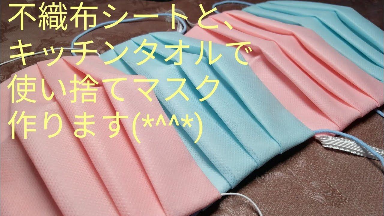 作り方 の 不織布 マスク