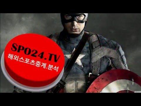 스포츠중계SPO24TV#해외스포츠중계#해외스포츠중계사이트6