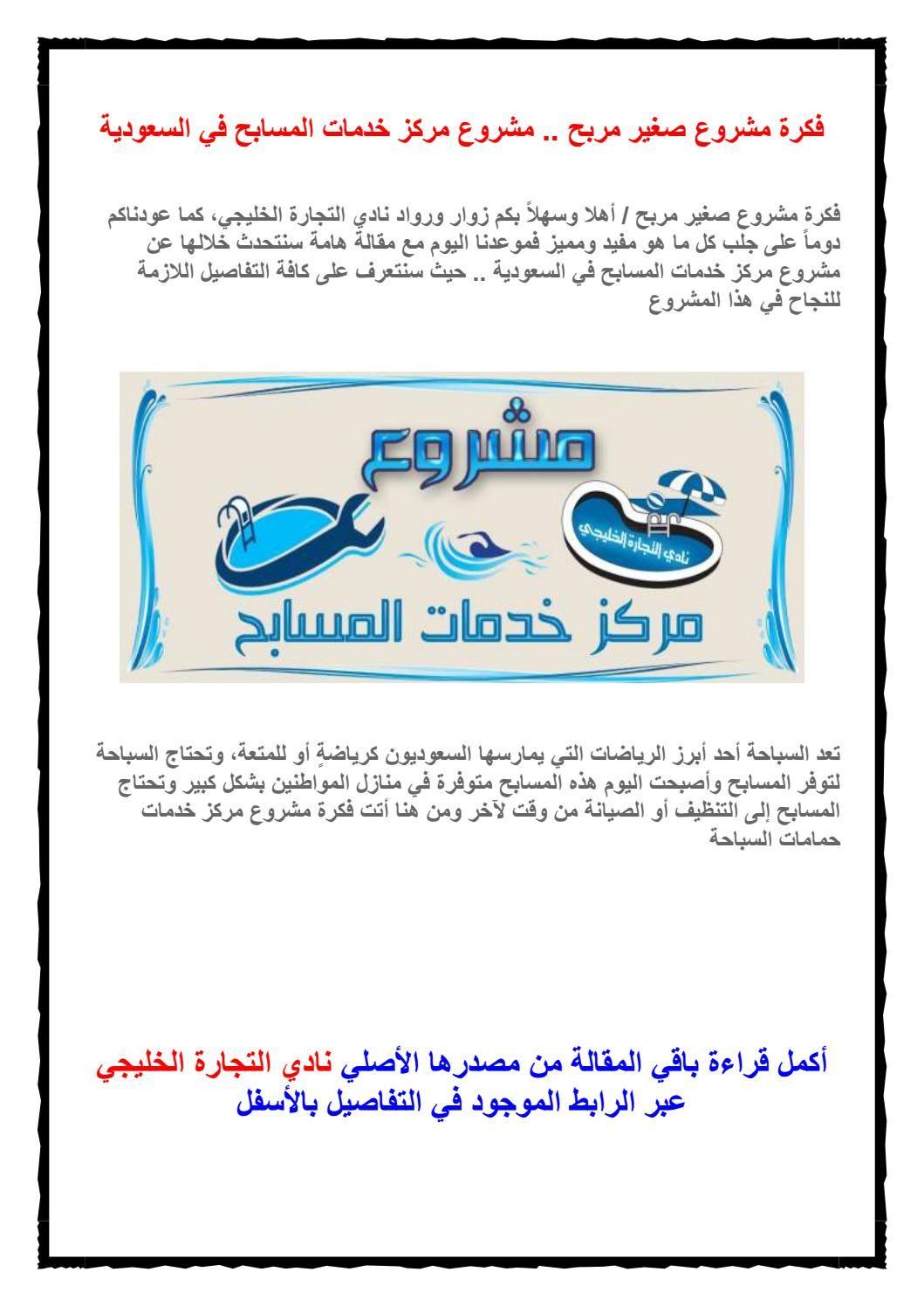 فكرة مشروع صغير مربح مشروع مركز خدمات المسابح في السعودية Microsoft Word Document Words Microsoft Word