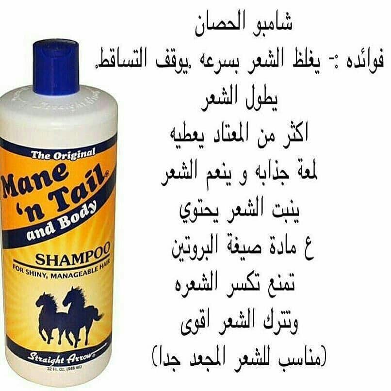 شامبو الخيول الاصلي الي يحبون شعرهم يطول بسرعه Shampoo Shampoo Bottle Body