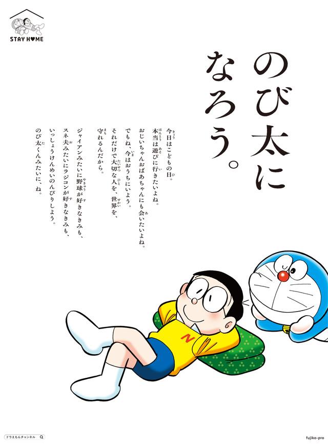 コミックナタリー on twitter doraemon wallpapers doraemon cool words