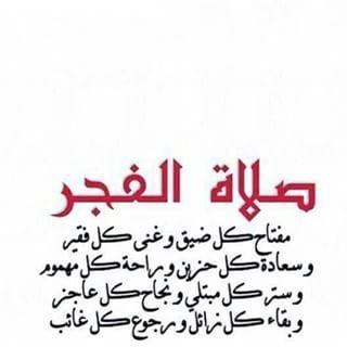 حساب ديني صلاة الفجر Quran Quotes Sweet Words Quotes