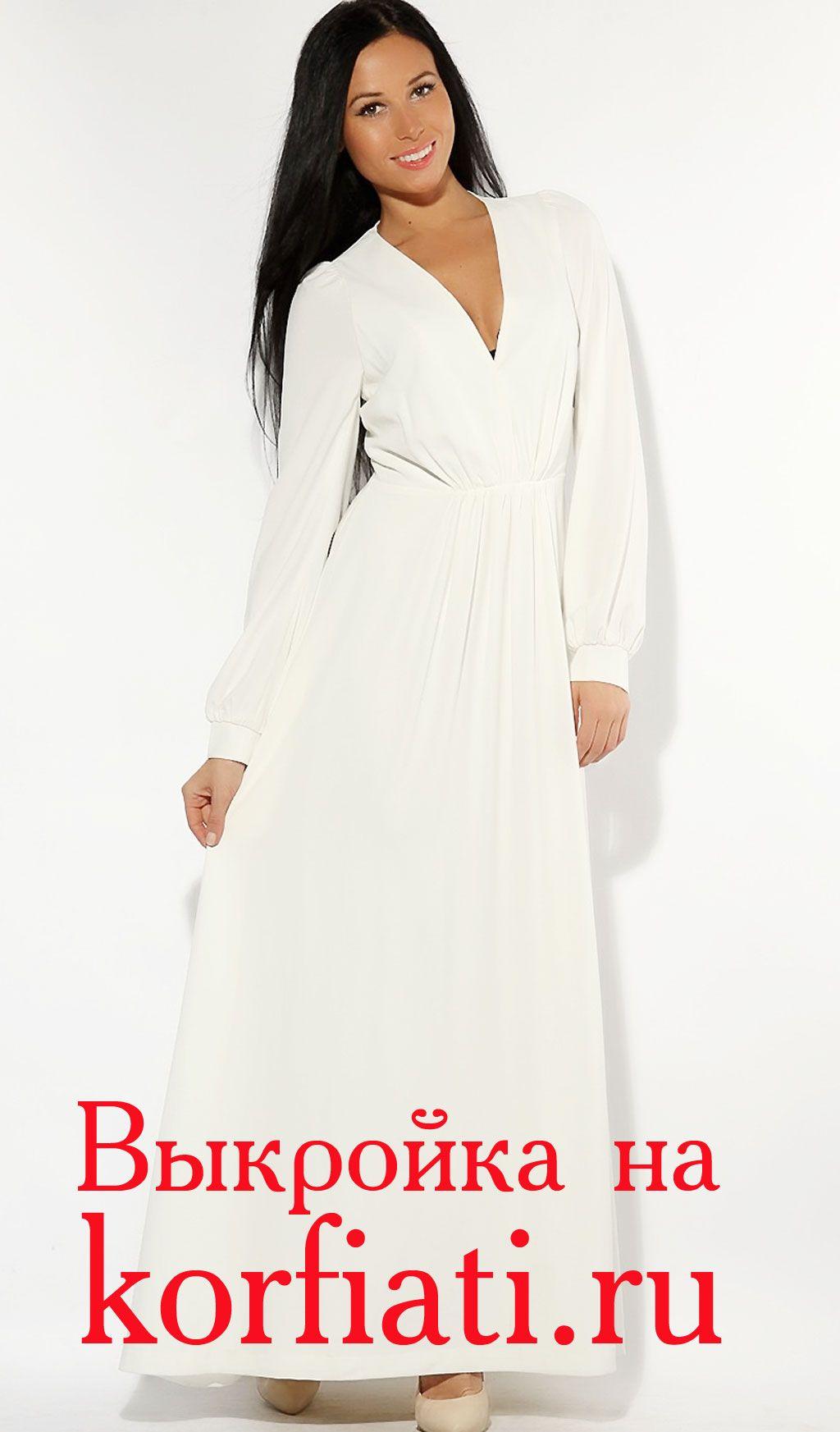 Предлагаем вам самые точные выкройки платьев на любой вкус и для ...