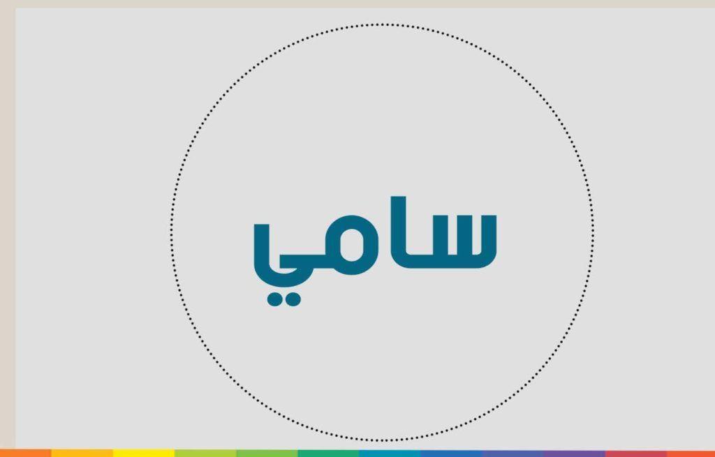 معنى اسم سامي Tech Company Logos Company Logo Vimeo Logo