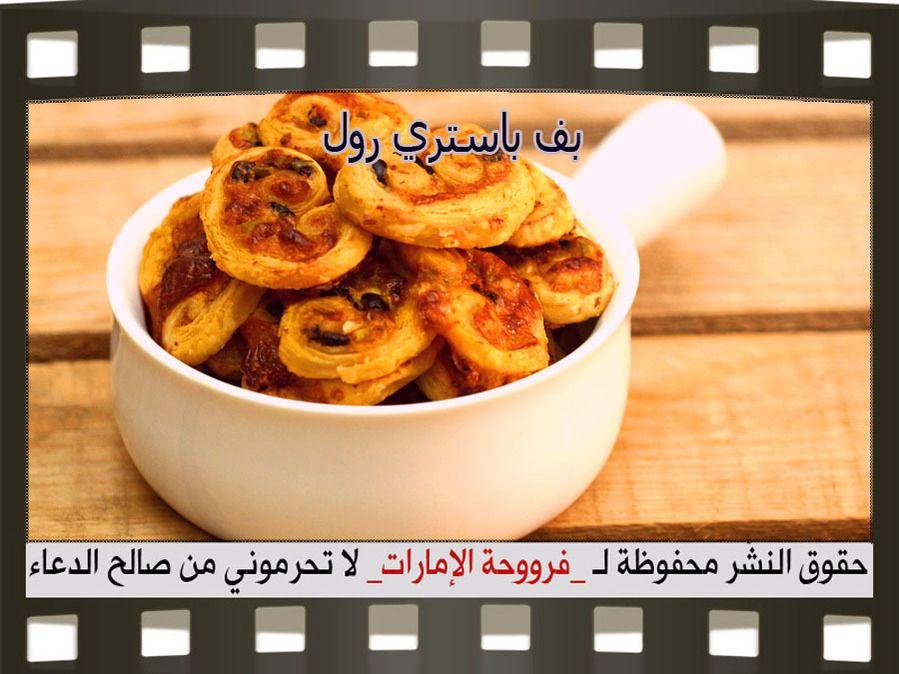 بف باستري رول بالصور Roll Pastry Recipe Recipes Food And Drink Pastry Recipes