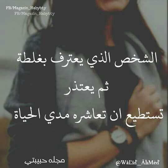 لا تعتذر لمن لا يستحق الاعتذار Cool Words Arabic Quotes English Quotes