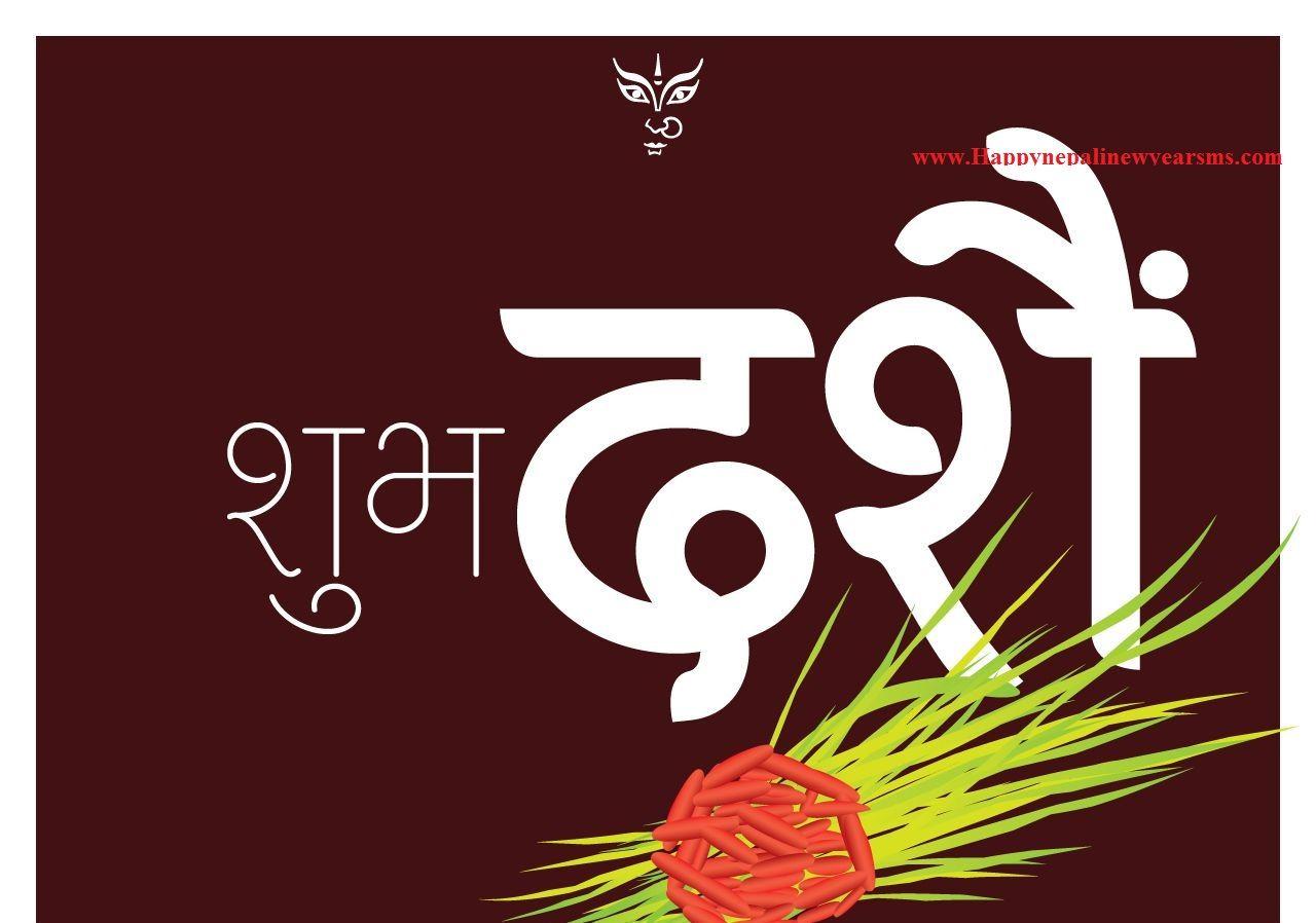 Happy Dashain HD Wallpapers 2074 Download Bada Dashain