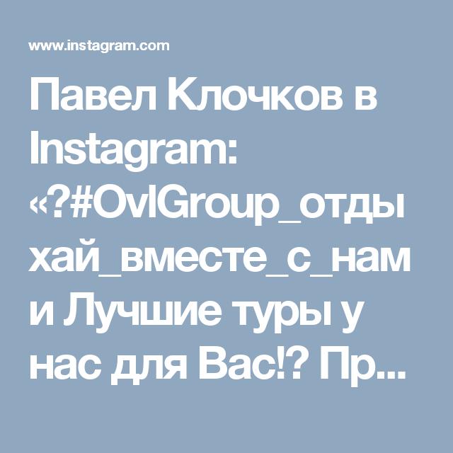Павел Клочков в Instagram: «✔#OvlGroup_отдыхай_вместе_с_нами  Лучшие туры у нас для Вас!👍 Предлагает замечательный пляжный отдых в Болгарии/Солнечный берег / 8ночей на…»