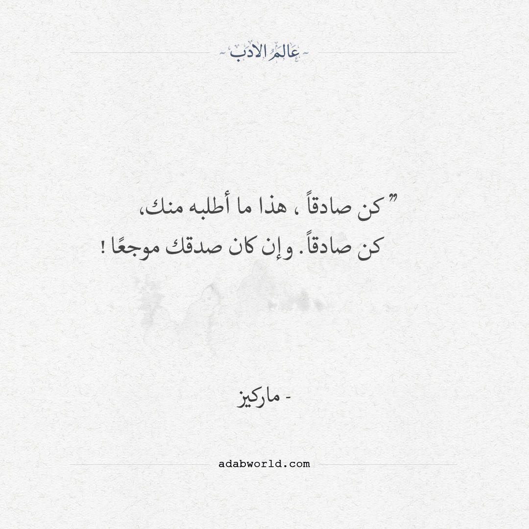 كن صادقا اقتباس لــ غابرييل ماركيز عالم الأدب Words Quotes Image Quotes Islamic Quotes