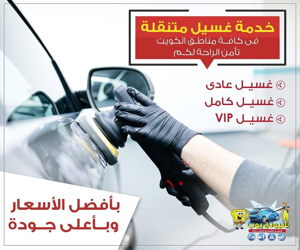 غسيل سيارات متنقل الكويت Car Wash Vacuum Home Appliances