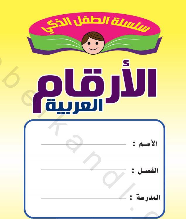 تعليم الارقام العربية للاطفال من 1 الى 20 تعليم الأرقام بالعربي Burger King Logo Burger King King Logo