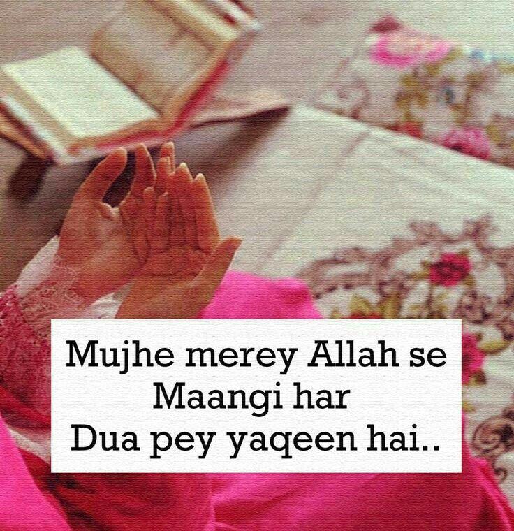Inshaallah    har dua qubul hogi    | Allah | Islamic love