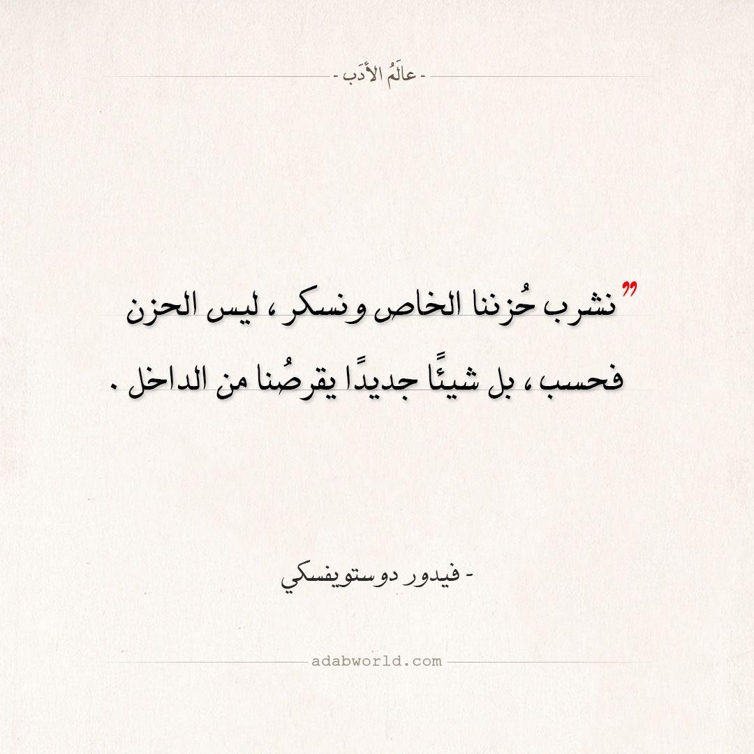 اقتباسات فيدور دوستويفسكي نشرب حزننا الخاص ونسكر عالم الأدب Quotes Calligraphy Arabic Calligraphy