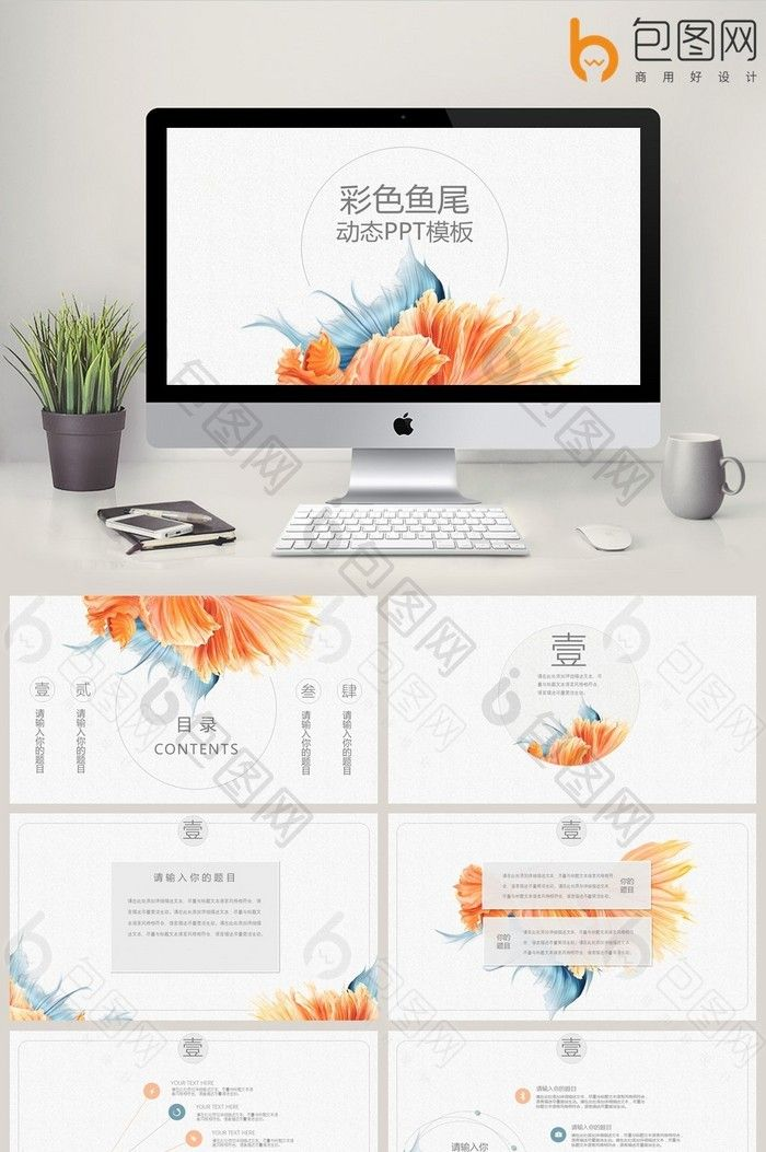 Colorful fish tail retro ppt template ppt templates slides colorful fish tail retro ppt template ppt templates slides presentation pikbest toneelgroepblik Gallery