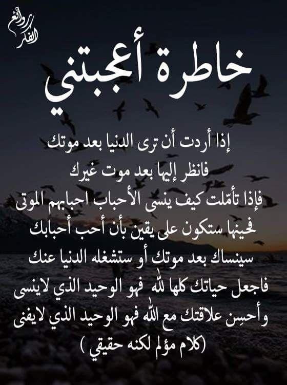 Pin By Fifi Soleil On Un Peu De Tout Funny Arabic Quotes Quran Quotes Muslim Quotes