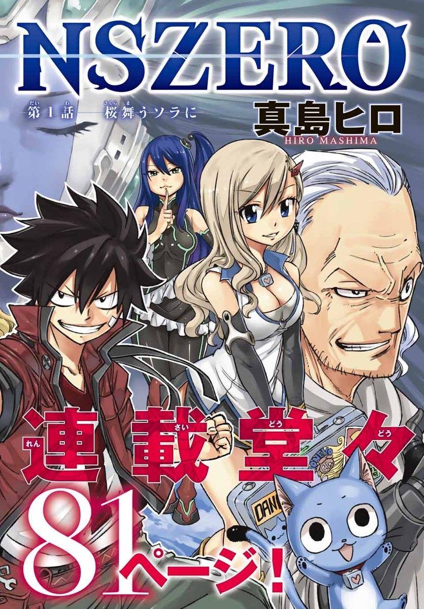 Pin by hold;me on MANGAANIME ️ Edens zero, Anime