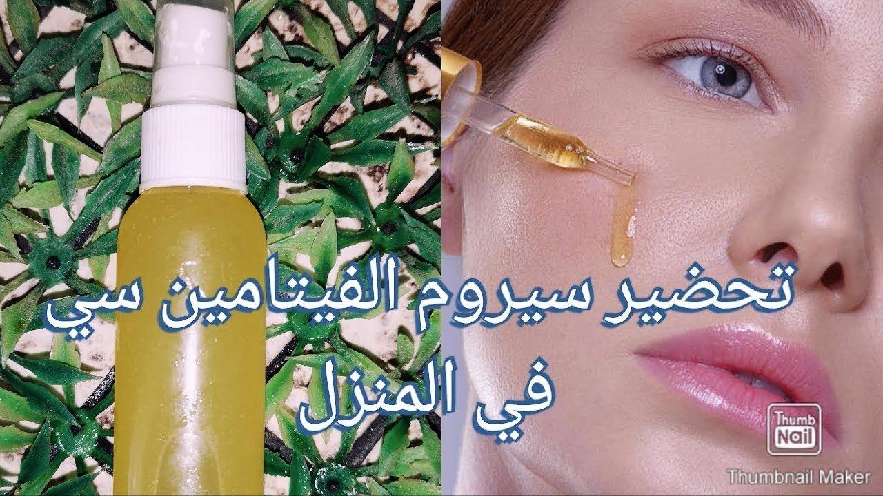 الحل السحري للتخلص من التجاعيد سيروم فيتامين سي تركيبة سيروم فيتامين سي Lipstick Youtube Beauty