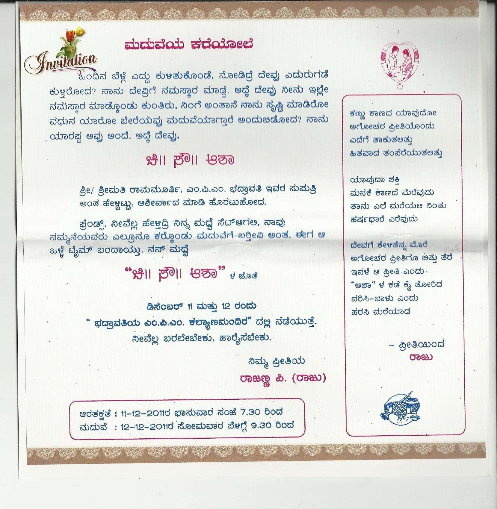 Kannada Wedding Card In 2021 Wedding Card Quotes Wedding Invitation Card Quotes Marriage Invitation Card