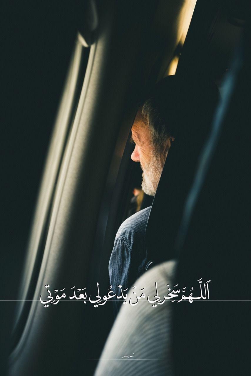 اللهم سخر لي من يدعو لي بعد موتي Best Smile Quotes Islamic Quotes Smile Quotes