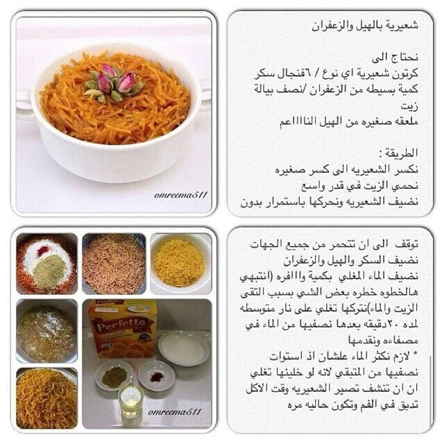 شعيرية بالهيل و الزعفران Cooking Cooking Recipes Recipes