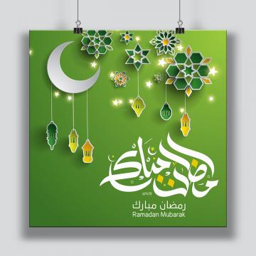 이슬람 인사 그린 후에 초롱을 카드 Islam Ramadan Ramadan Kareem Ramadan