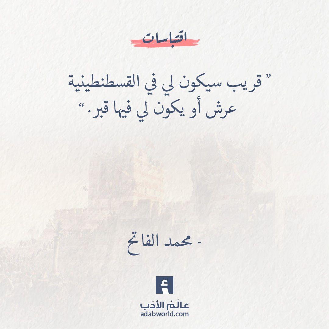 من اقوال محمد الفاتح عالم الأدب Pretty Words Me Quotes Lyric Quotes