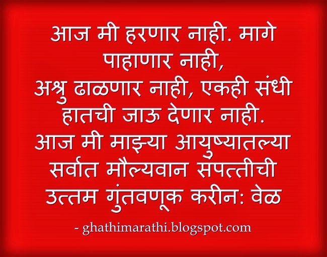 Marathi Quotes On Life5 Knowledge Quotes Marathi Quotes Life