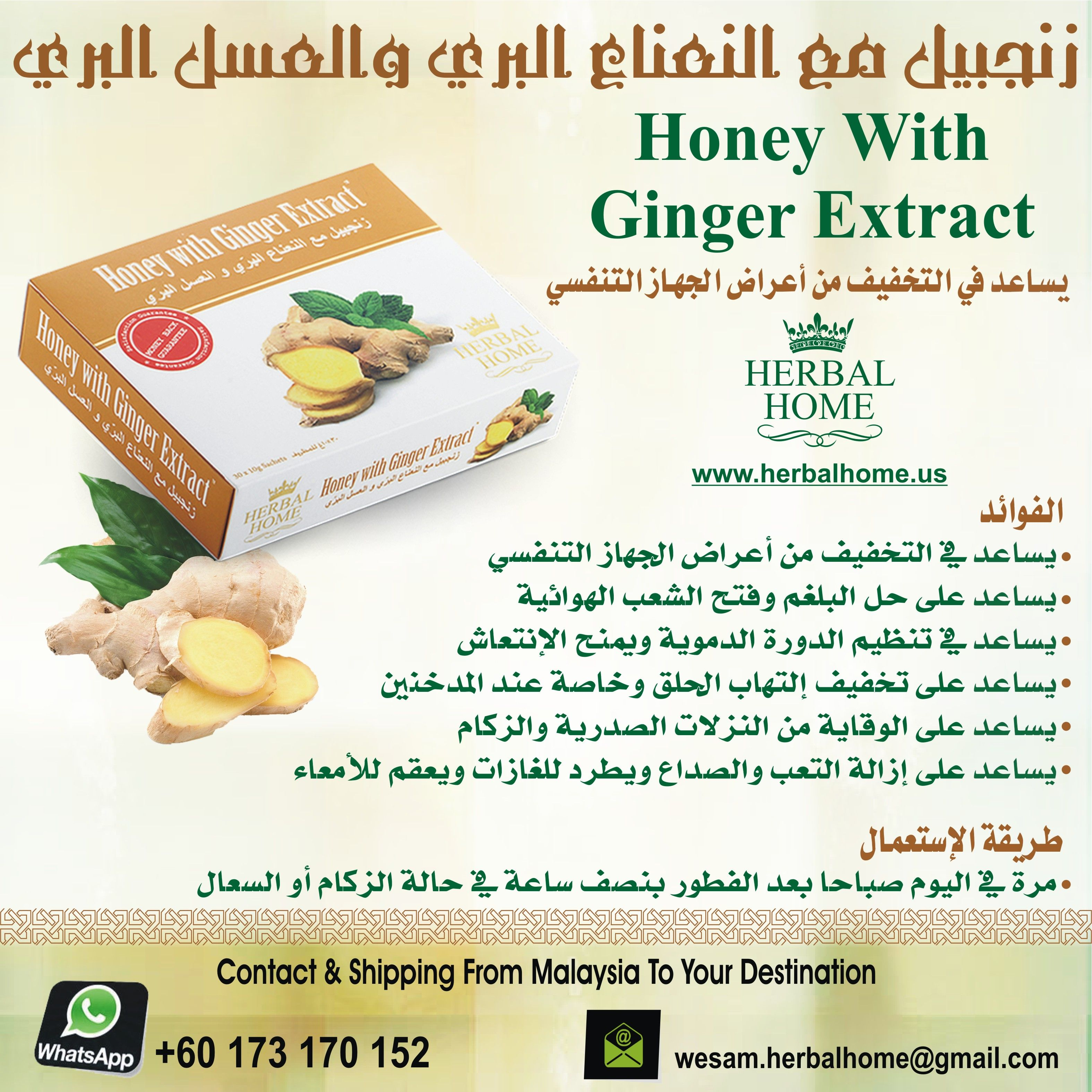 For More Information Please Visit Our Website Www Herbalhome Us Or Www Ismailradi Com Whatsapp 60173170152 Ginger Extract Herbalism Ginger