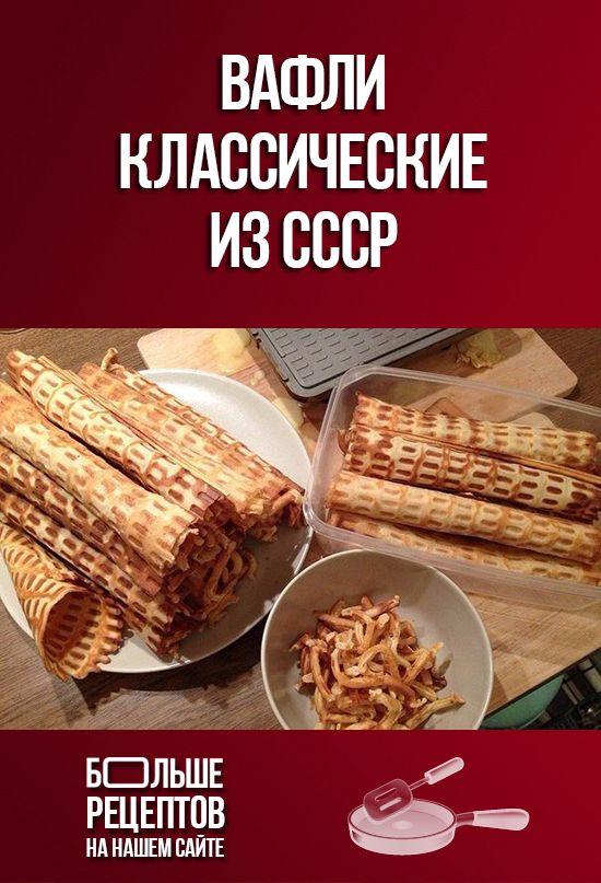 Вафли классические из СССР #кулинария #рецепты #вкусно # ...