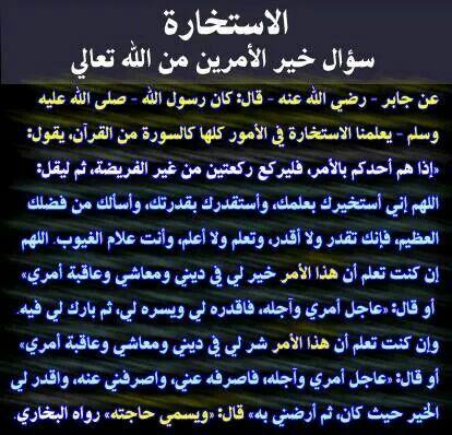 استخارة Prayers Words Of Wisdom Islam