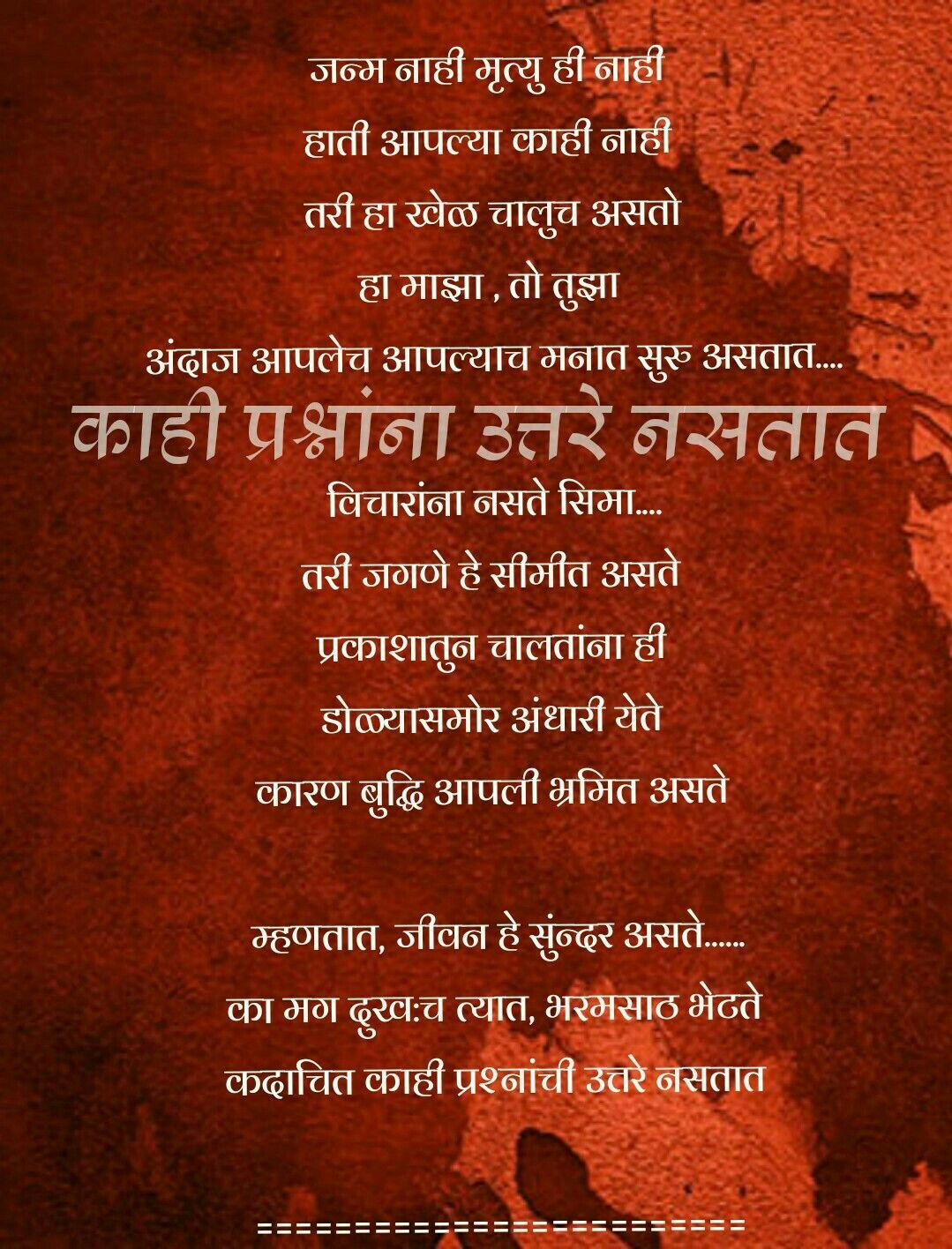 Hope is the thing with feathers: Marathi meaning (9th Poem