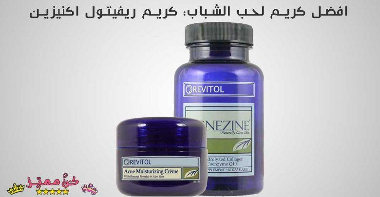 افضل كريم لحب الشباب كريم ريفيتول اكنيزين لعلاج حب الشباب The Best Cream For Acne Revitol Acnezine Cream For Acne Shampoo Moisturizer Shampoo Bottle