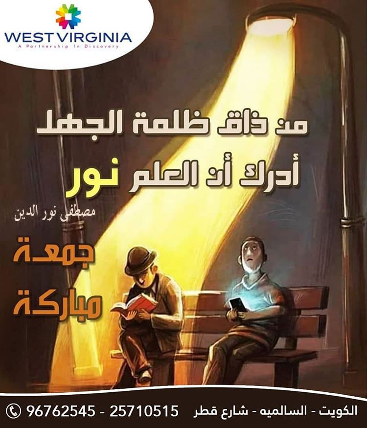 معهد ويست فريجنيا من ذاق ظلمة الجهل أدرك أن العلم نور مصطفى نور الدين Movie Posters Fictional Characters Poster